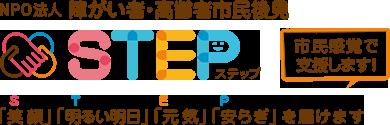 NPO法人 障がい者・高齢者市民後見 STEP