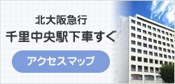 千里中央駅下車すぐ(アクセスマップ)
