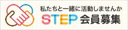 STEP会員募集