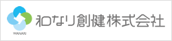 和なり創健株式会社